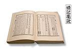 livre dans RESSOURCES et Savoirs en TAO